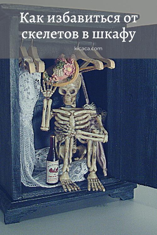 Скелеты в шкафу... за прозрачной дверью