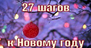 27 шагов к Новому году