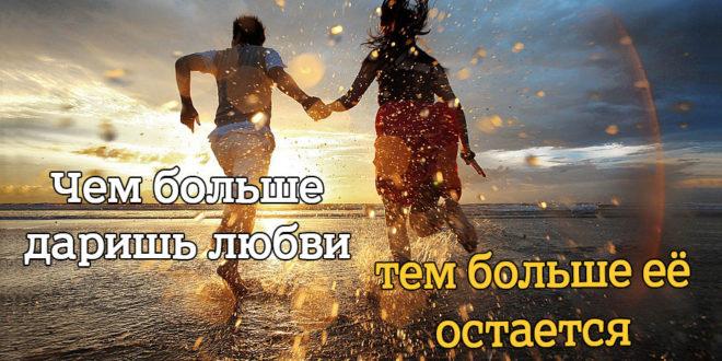 «Чем больше даришь любви, тем больше её остается»