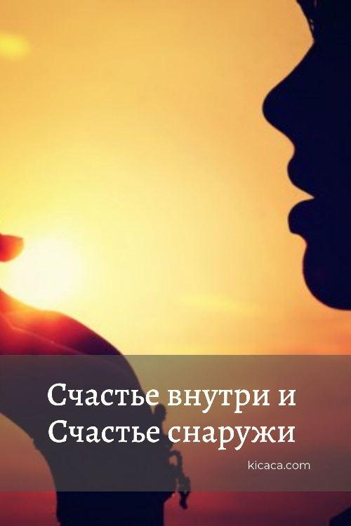 Счастье внутри и Счастье снаружи