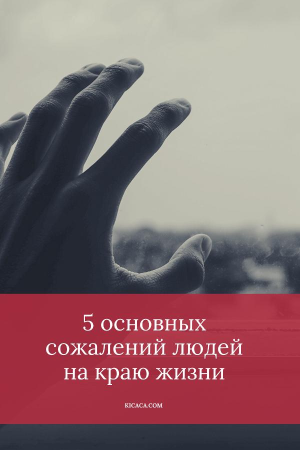 5 основных сожалений людей на краю жизни