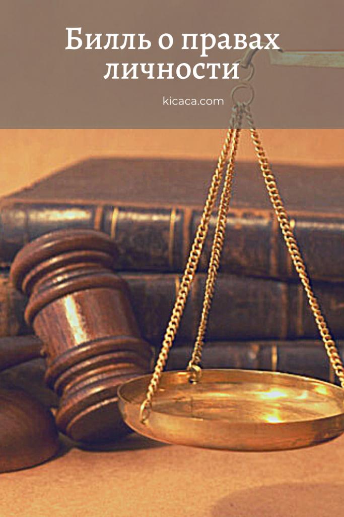 Билль о правах личности
