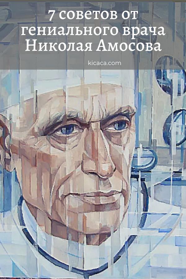 7 советов от гениального врача Николая Амосова